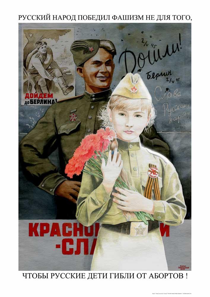 Плакат №3