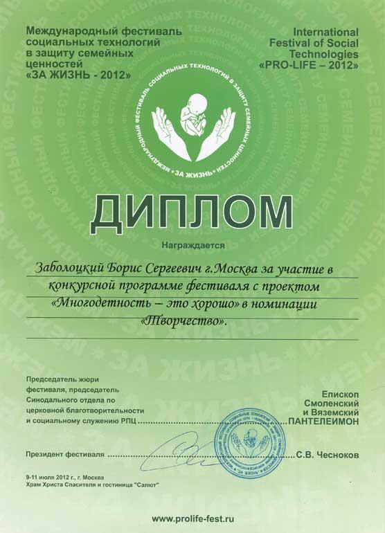 """Диплом фестиваля """"За жизнь-2012"""""""