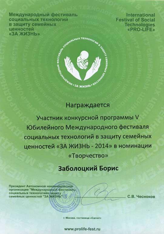"""Диплом фестиваля """"За жизнь-2014"""""""