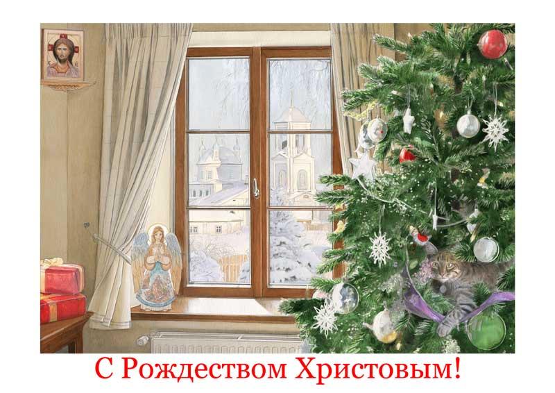 Рождество 2019 года