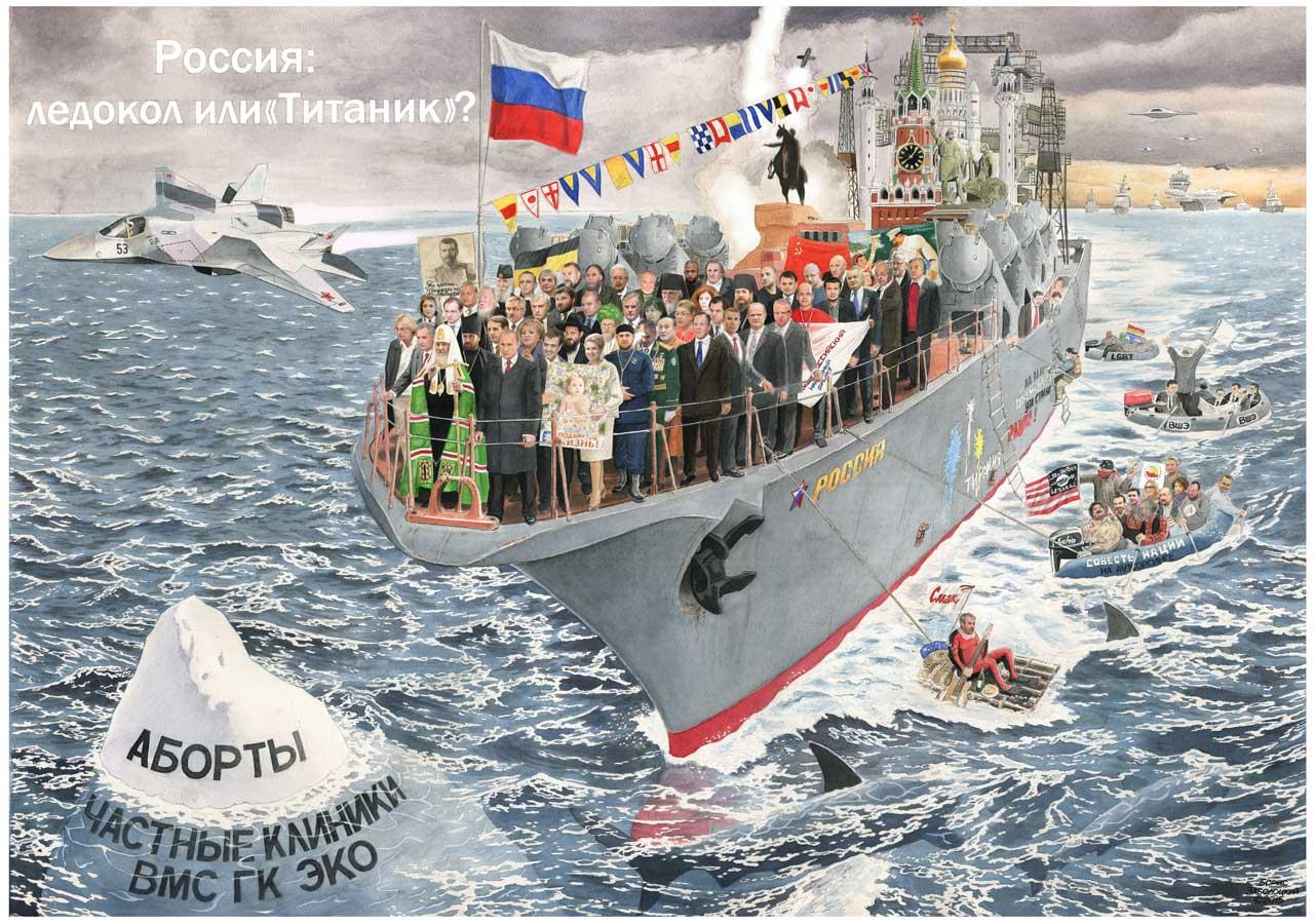 """Россия: Ледокол или """"Титаник""""? - 2016 г."""