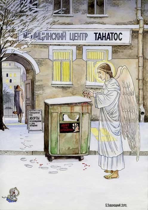 Ангел плачет. 2010 г.