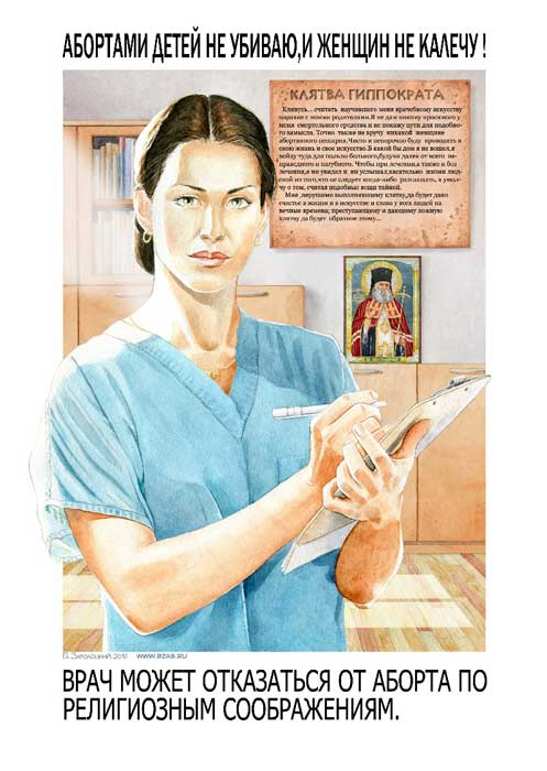 Добрая доктор. 2012 г.