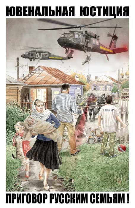 """Нападение """"Черных ястребов"""" 2013 г."""