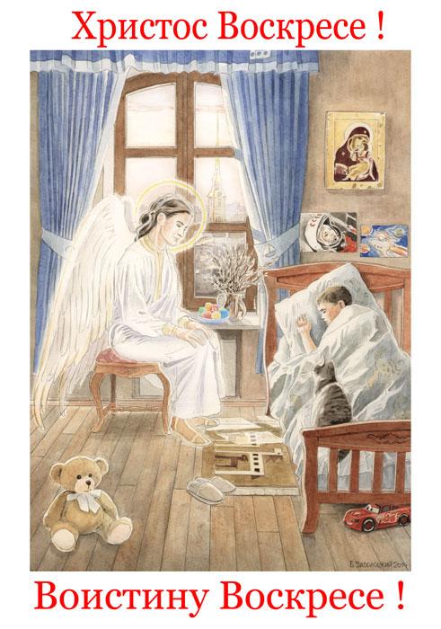 Мальчик и Ангел. 2014 г.