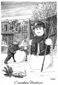 Снеговики Донбасса